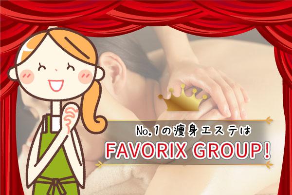 No.1の痩身エステはFAVORIX GROUP!