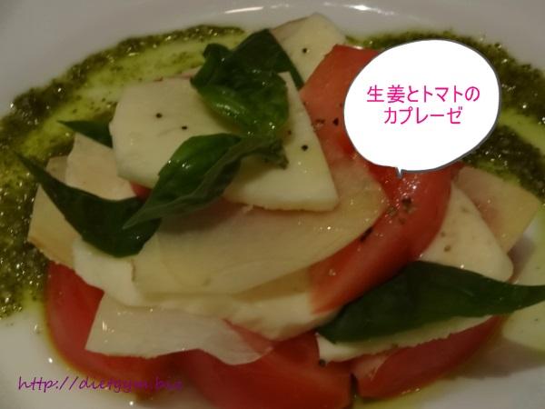 ライザップ食事5日目夕食 (29)