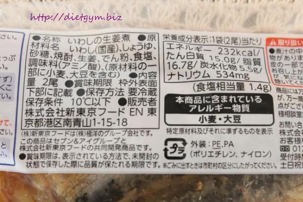 セブン いわしの生姜煮物 栄養成分