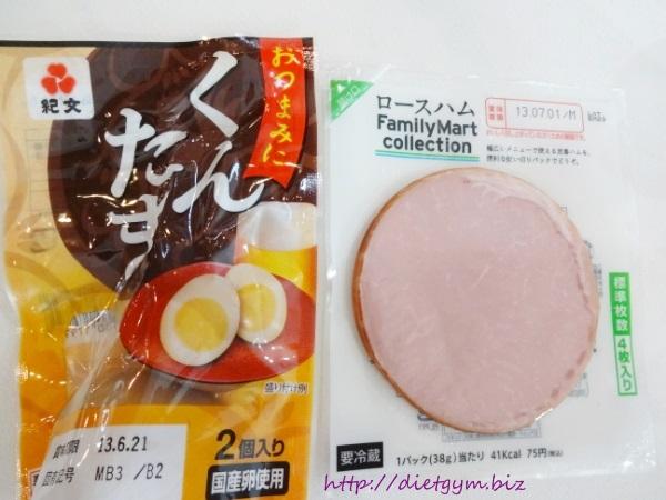 糖質制限 ファミマ 燻製卵とハム