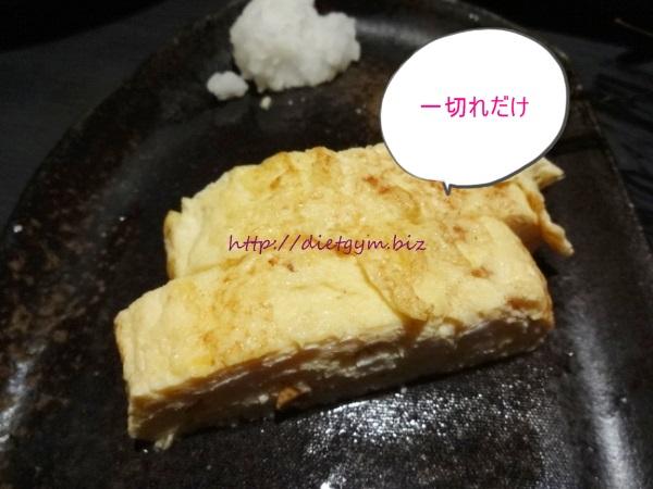 ライザップ8日目夕食 (9)