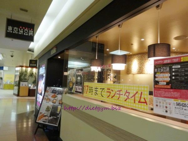 東京純豆腐2 (2)