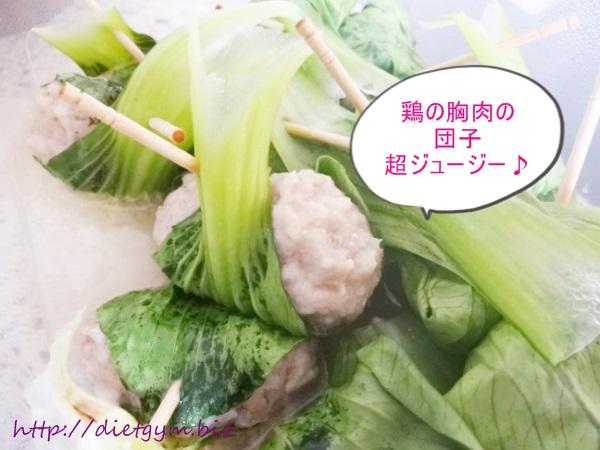 ライザップ食事32日目夕食 (54)