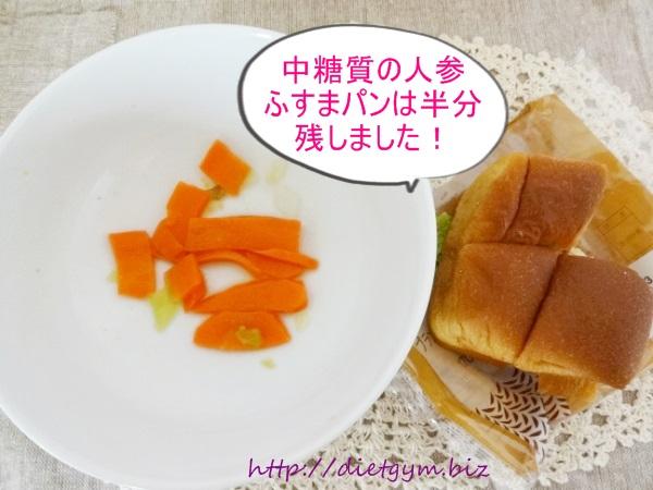 ライザップ11日目朝食 (12)