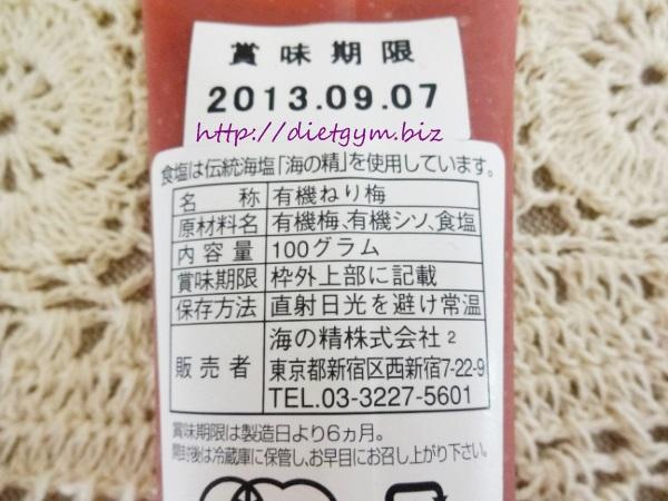 ライザップ15日目朝食 (7)