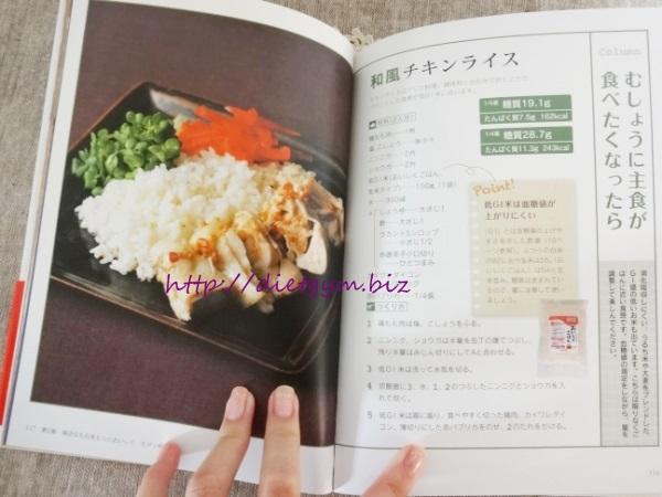 ライザップ31日目夕食 (8)