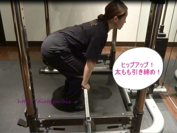 太もも引き締めトレーニング