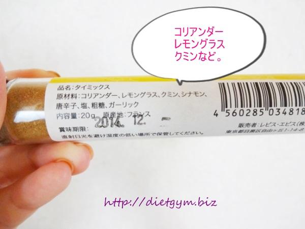 ライザップ食事44日目昼食 (13)