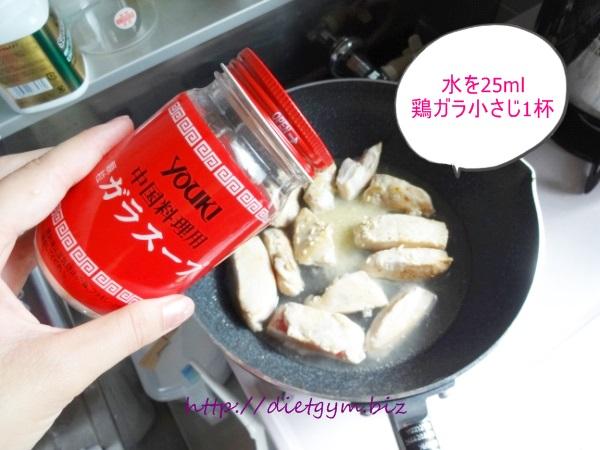 ライザップ食事44日目昼食 (23)