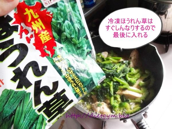 ライザップ食事44日目昼食 (31)