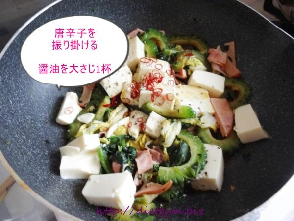ライザップ食事45日目昼食 (11)