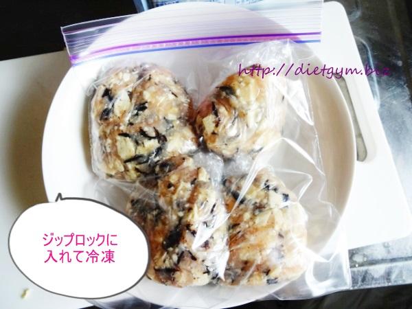 ライザップ食事46日目昼食 (36)
