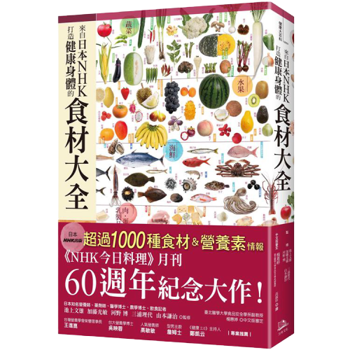 營養嫚嫚說-好書推薦【來自日本NHK 打造健康身體的食材大全】