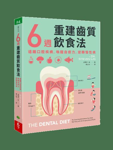 營養嫚嫚說-好書推薦【六周重建齒質飲食法】