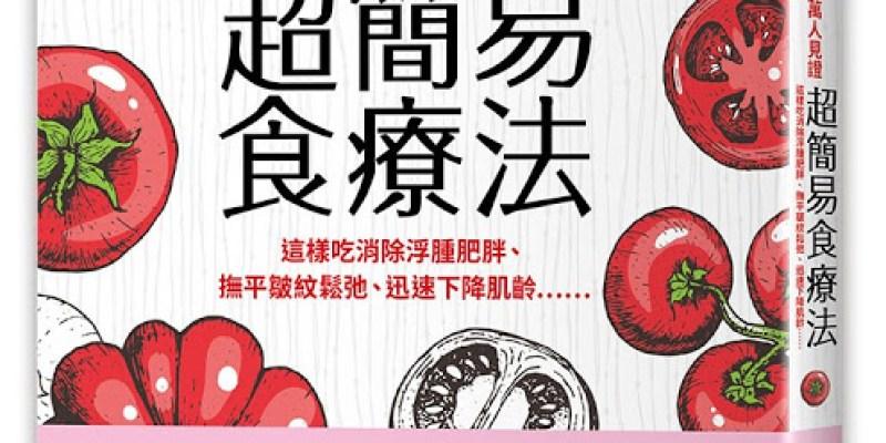 營養嫚嫚說-好書推薦�日本權�營養師,�人見證超簡易食療法】