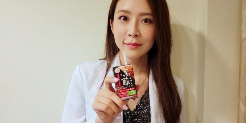喝飲料也能幫助養顏美容?!  營養師推薦「養樂多⿊醋飲」有助提升代謝,幫助維持好氣⾊!