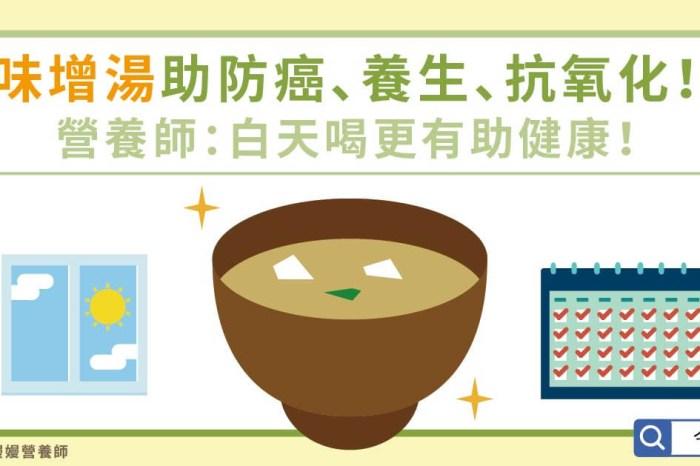 [今健康採訪] 味增湯助防癌、養生、抗氧化!營養師:白天喝更有助健康!