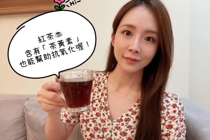 """紅茶富含""""茶黃素"""" 幫助抗氧化喔!"""