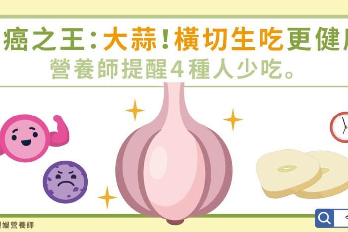 [今健康採訪]首頁 今養生 飲食養生 防癌之王:大蒜!橫切生吃更健康。營養師提醒4種人少吃。