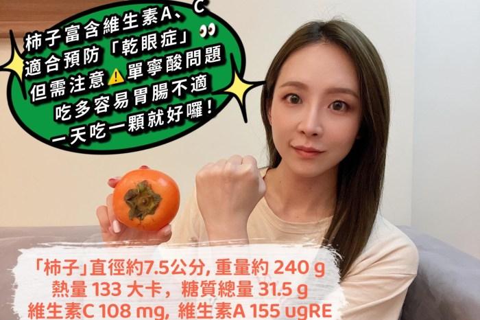 吃柿子預防乾眼症! 但不能過量喔!