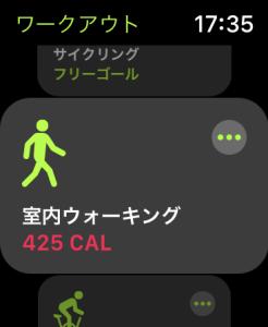 アップルウォッチのエクササイズモード