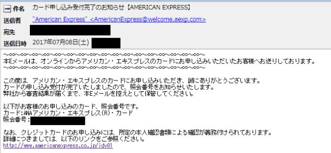 審査 アメリカン エクスプレス