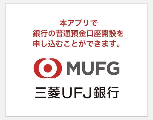 三菱ufj 口座開設 アプリ