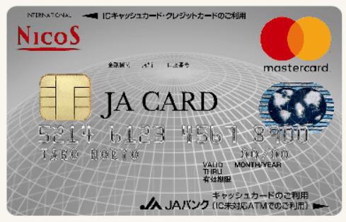 Ja カード わいわい プレゼント カタログ