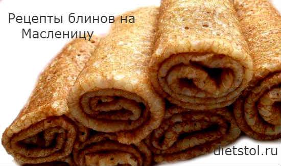 Pancakes on Maslenitsa