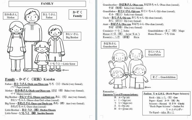 Japanese Preschool Worksheets 2