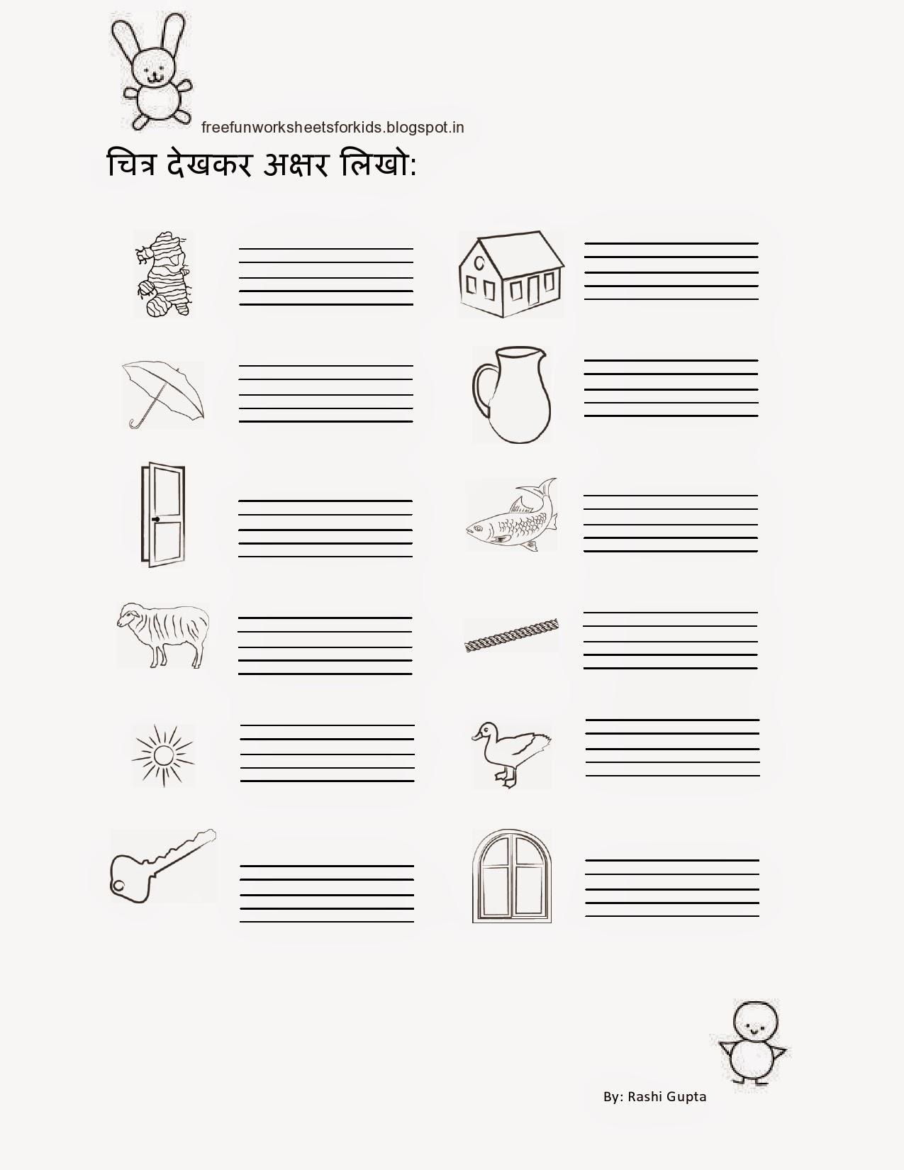 Preschool Worksheets Hindi 5