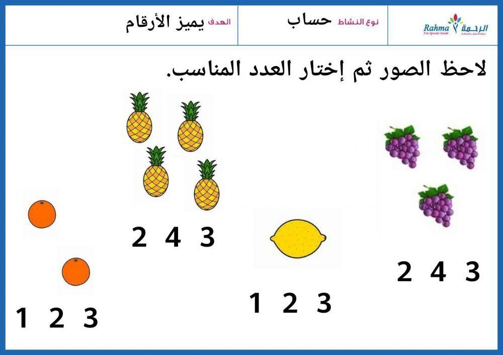 Math Worksheets For Kg2