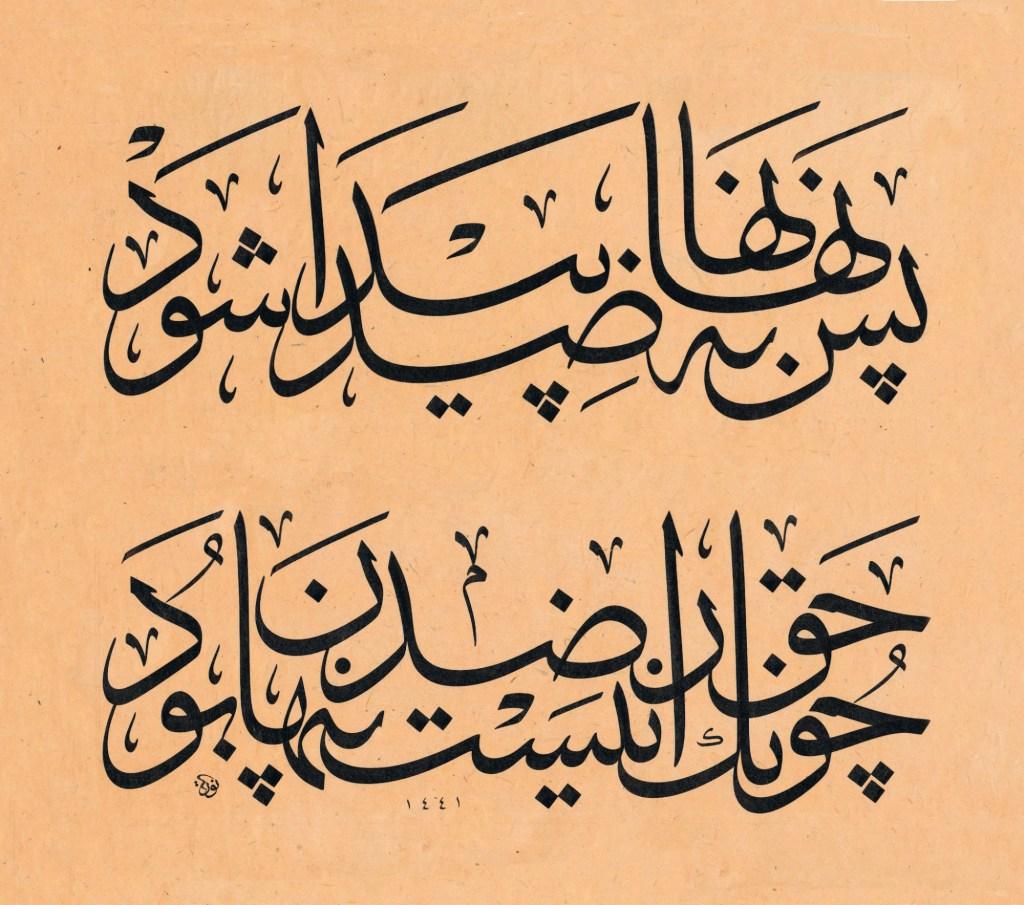 Arabic calligraphy by artist Nuria Garcia Masip