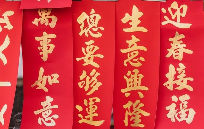Chinese characters, symbols on red paper scrolls