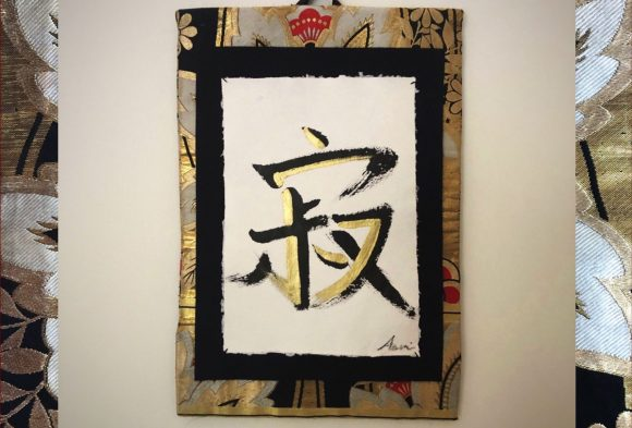 the art of stillness - jaku