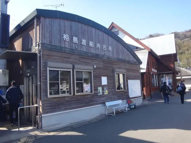 The ticket office on Ainoshima Island near Fukuoka. Don't forget to buy your return ticket before you try and board the boat.