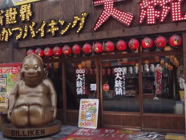 billiken statue outside a restaurant in Osaka