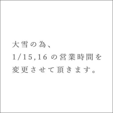 information. | 1月15日,16日(日曜,月曜)の営業時間について