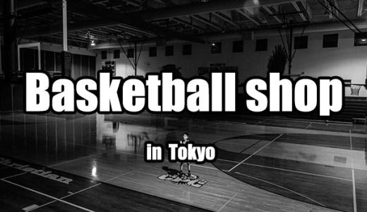 東京でバスケ用品を買うならここ!東京のバスケットボールショップまとめ