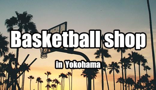 横浜でバスケ用品を買うならここ!横浜のバスケットボールショップまとめ