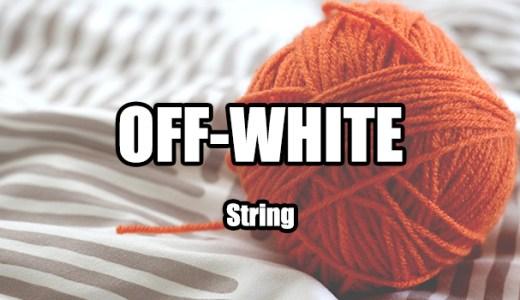 OFF-WHITEのタグに付いてる紐は外す?外さない?どっちが正解なのか
