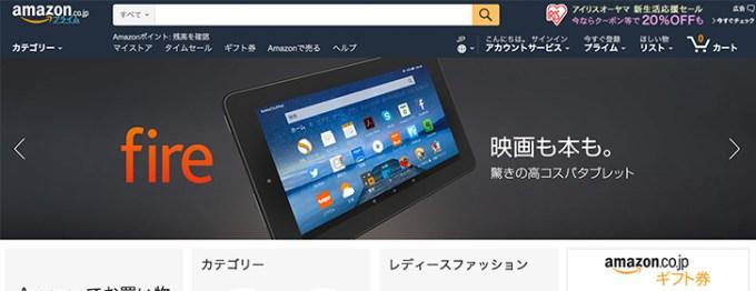 Amazon公式通販サイトのキャプチャ