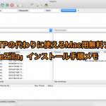 MacだとFFFTPが使えないのでFileZillaを入れてみました。無料。