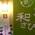 金沢でまったり〜♪ 北陸・日本海自慢のお寿司を堪能しました