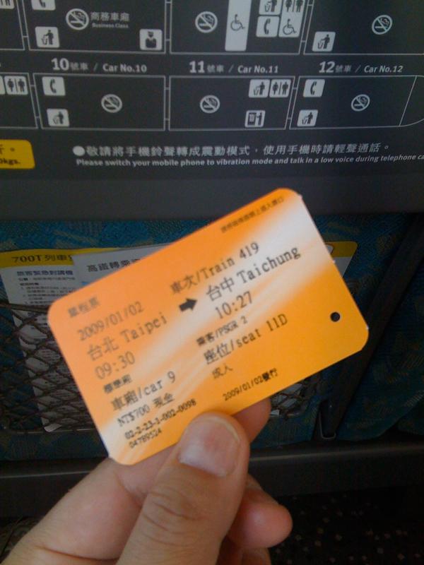 台湾新幹線の切符