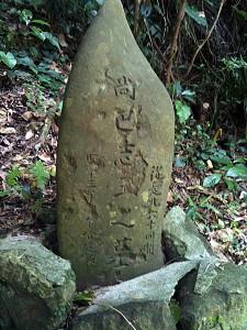 尚 巴志の墓(碑)
