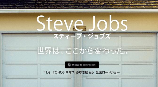 Steve Jovs