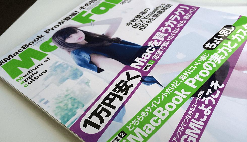Mac Fan 2014年 10月号 はAUGM特集!