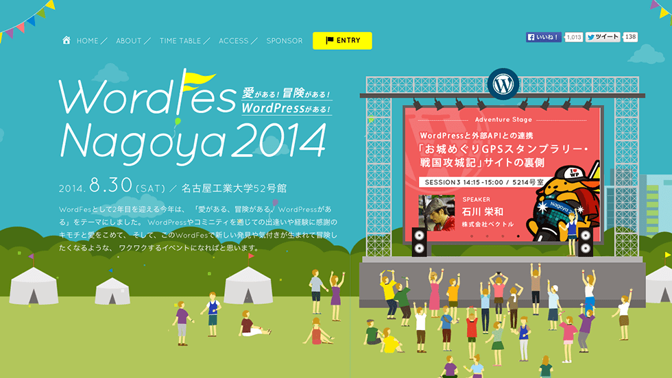 WordFes Nagoya 2014