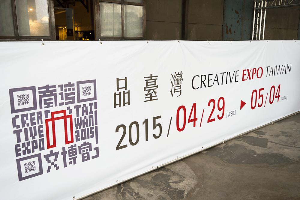 臺灣國際文化創意產業博覽會